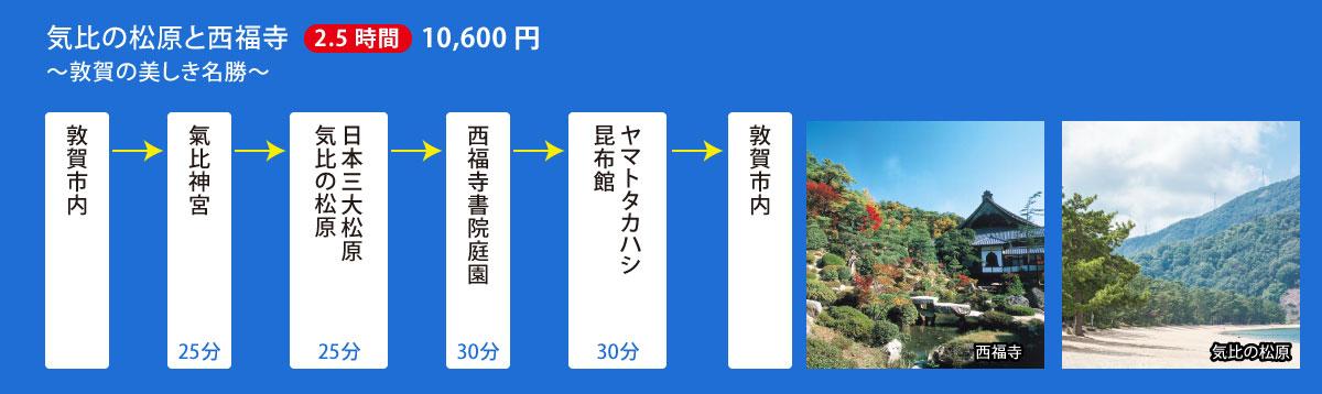 気比の松原と西福寺コース(2.5時間) 10,600円