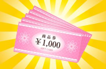 商品券¥2,000分